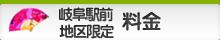 料金:岐阜駅前エリア限定コース