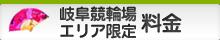[料金]岐阜競輪場エリア限定コース