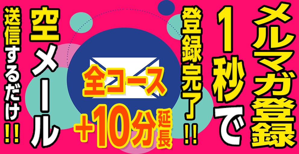 オフィシャルメルマガ10分バナー化_岐阜駅前