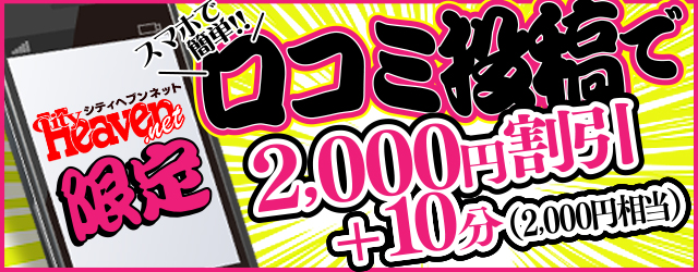 ヘブン口コミ割引&プラス10分併用バナー.jpg