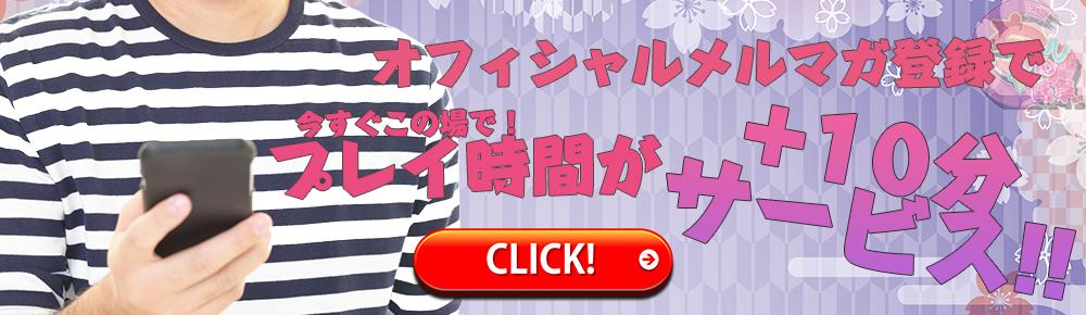 岐阜各務原関ちゃんこはオフィシャルメールマガジン登録で+10分サービスが受けられます