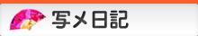 [★]写メ日記