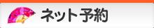 [予約]カンタン♪ネット予約♪