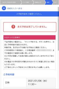 岐阜各務原関ちゃんこのネット予約の説明