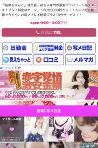 岐阜各務原関ちゃんこオフィシャルトップの画像